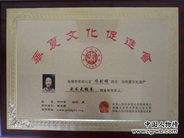 华夏文化遗产太极拳传承人