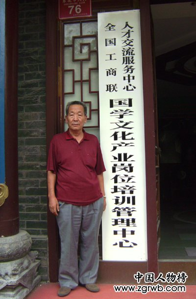 《人生基因》创始人--刘世存