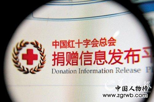 红十字--郭美美