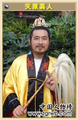 华夏文化遗产道家玄门易经风水道医学传承人--天原真人