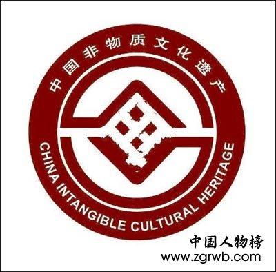 中国非物质文化遗产介绍