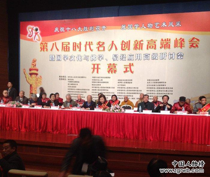 国学文化与经济发展高峰论坛在北京胜利召开