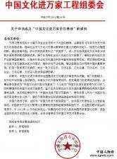 """关于申请成为""""中国文化进万家示范基地""""的通知"""