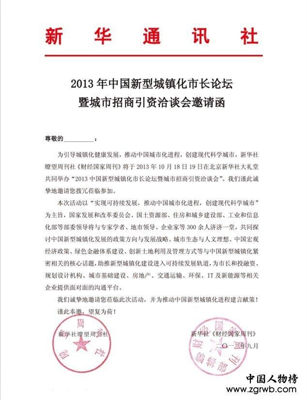 新华社2013年中国新型城镇化市长论坛暨城市招商洽谈会