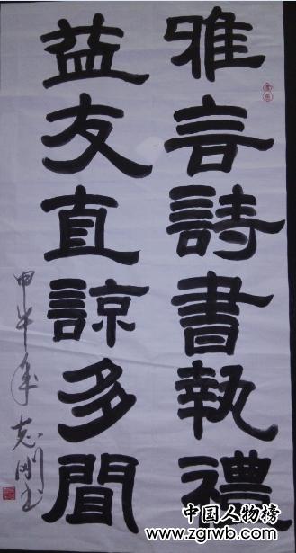 吴志刚---全国名人书画艺术风采展示