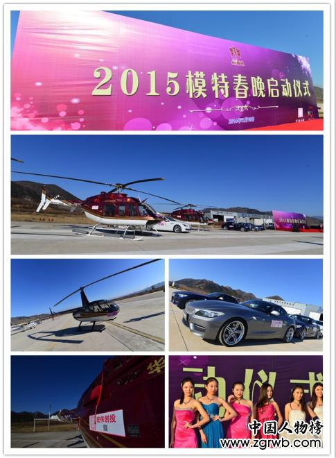 八架飞机超跑助力2015模特春晚启动