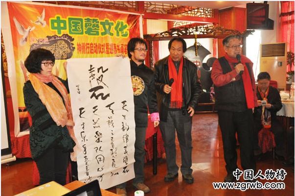 中国磬文化神州行启动仪式暨迎春书画笔会在京举行