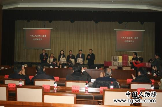 《伟人毛泽东》画传出版座谈会在京召开