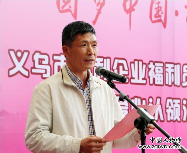圆梦中国·拥抱生活--义乌市福利企业福利员工公益书法作品展