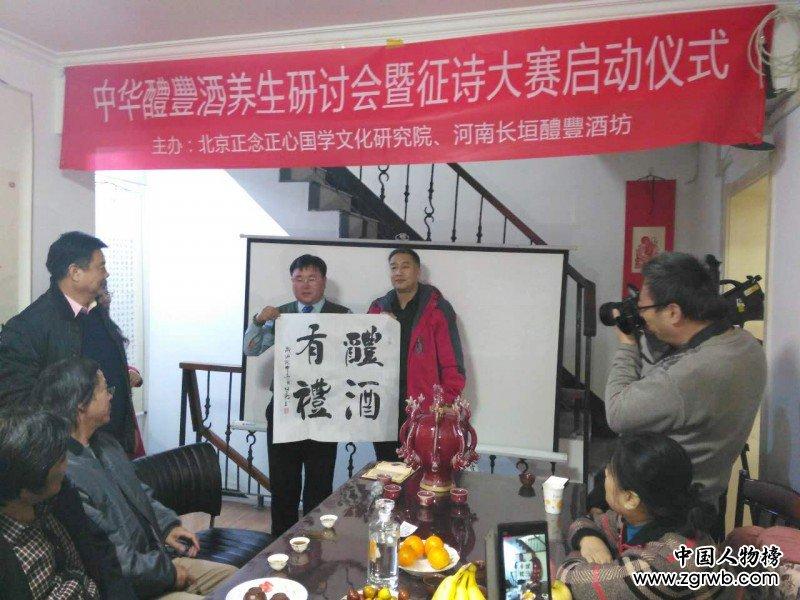 中华醴丰酒养生研讨会暨征诗大赛启动仪式隆重举行
