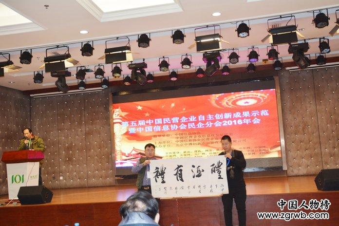 中国民营企业自主创新成果推广大会在京举行 醴丰酒会上推介