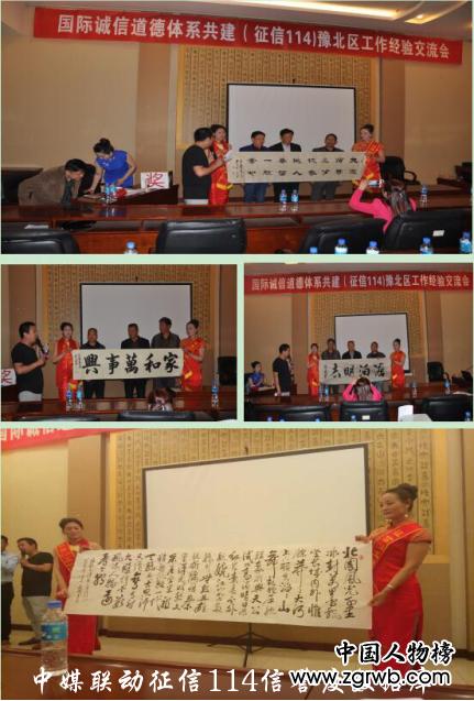 河南经济报报导:国际诚信道德体系共建征信114豫北交流会