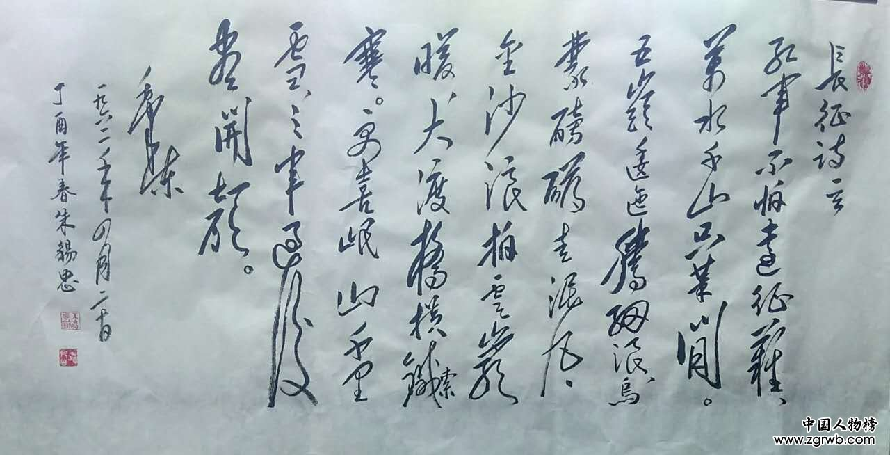 迎接党的十九大胜利召开,中国文化进万家优秀书画家风采展--朱锡忠