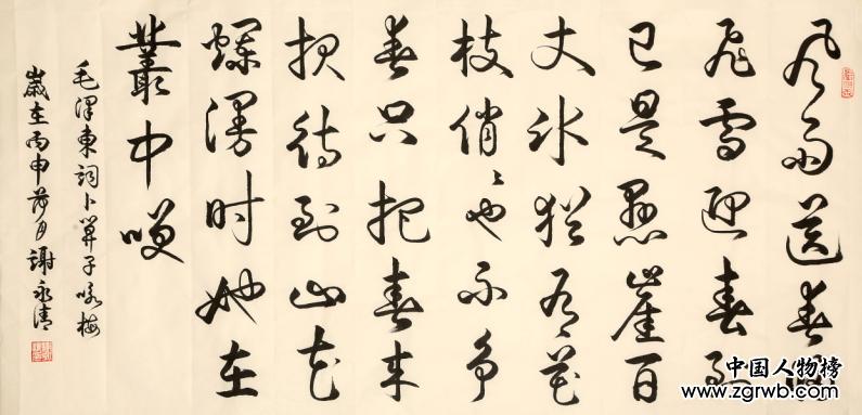 迎接党的十九大胜利召开,中国文化进万家优秀书画家风采展--谢永清