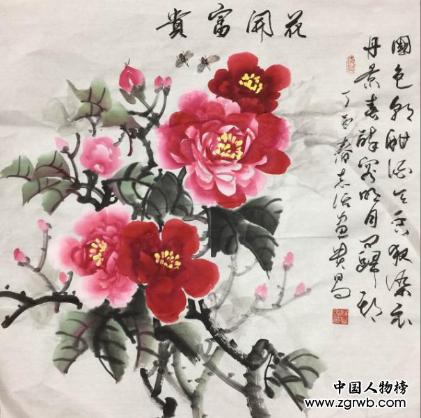 迎接党的十九大胜利召开,中国文化进万家优秀书画家风采展--缪贵昌