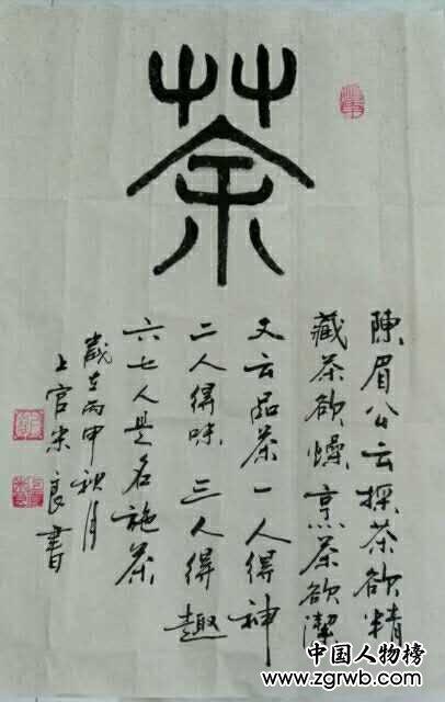 迎接党的十九大胜利召开,中国文化进万家优秀书画家风采展--米良