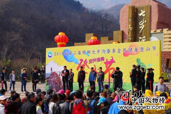 2018第二届七步沟春季全民健身登山节启幕(组图)