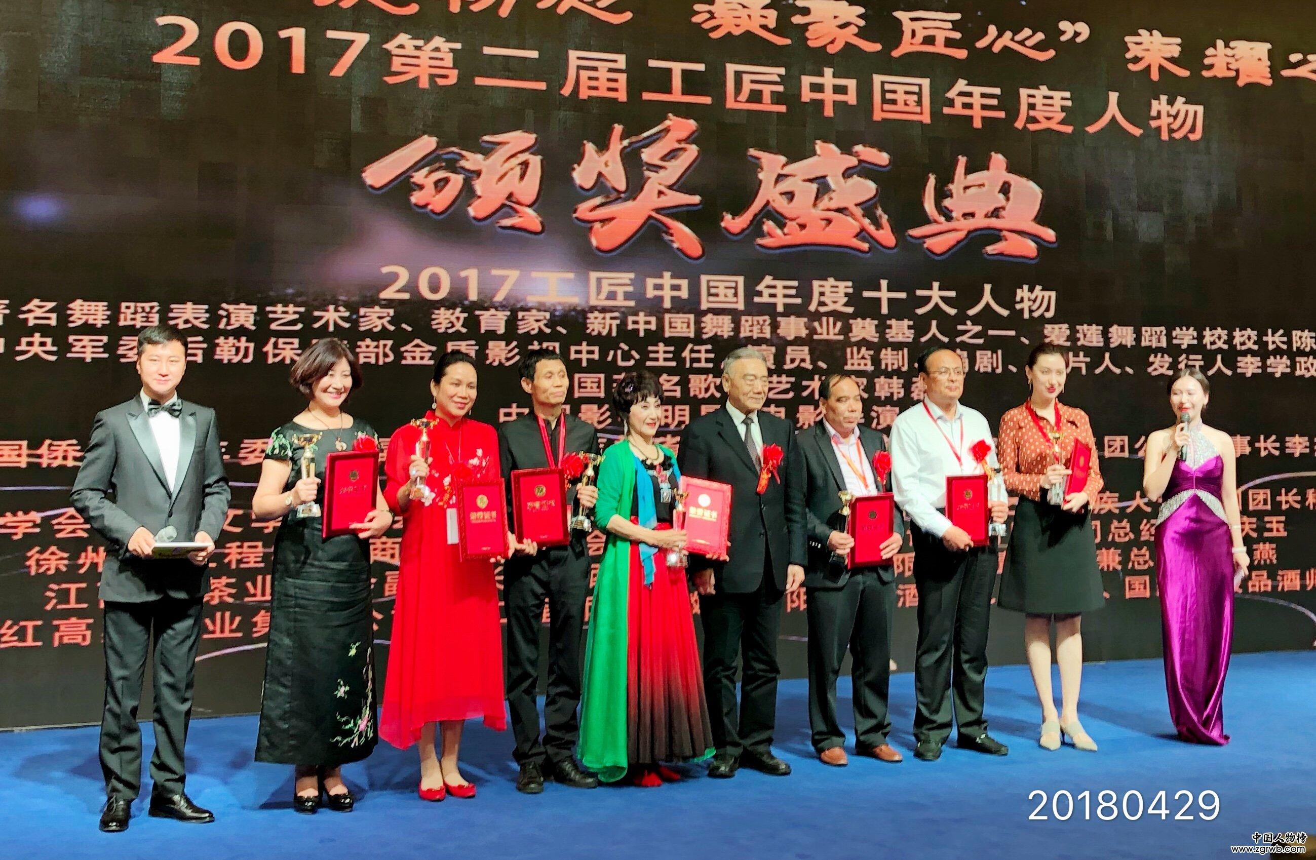 修水神茶文燕董事长应邀出席第二届工匠中国论坛并获2017工匠中国年度十大人物奖