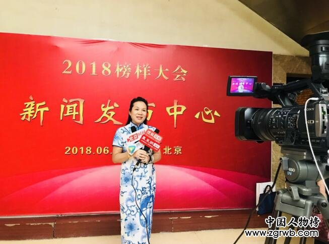 青钱消渴助力2018榜样大会在京举办取得圆满成功