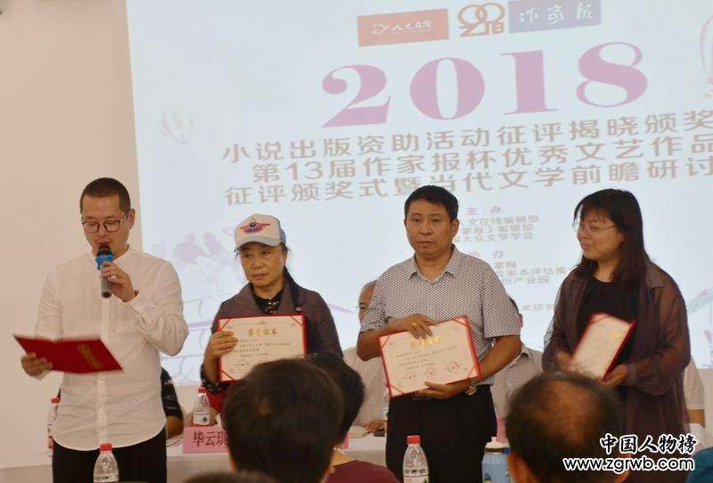 2018小说出版资助活动征评揭晓 颁奖式在京举办