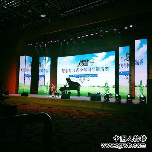 """般若创美(北京)文化传媒助力""""星光绽放""""青少年优秀艺术节目展"""