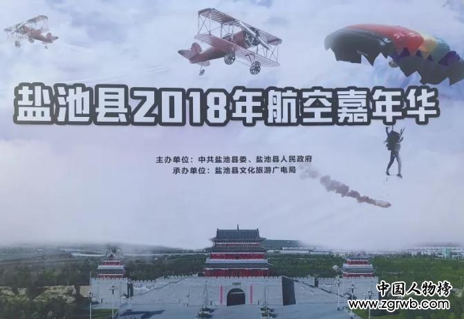 """2018""""航空嘉年华""""文化旅游系列活动开幕式在宁夏盐池举行"""