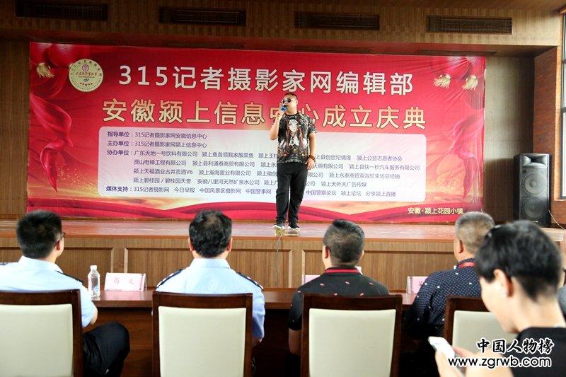 315记者摄影家网安徽颍上信息中心成立