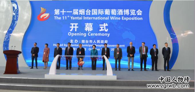 第十一届烟台国际葡萄酒博览会开幕