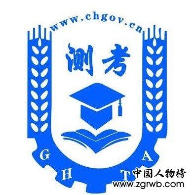 """""""GHTA与测考""""荣获中华人民共和国国家知识产权局批准"""