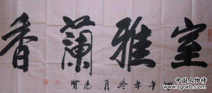 苍劲凛然 浓墨丹青--访榜书书法家张志贤