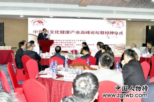 中医药文化工作委员会换届在北京举行