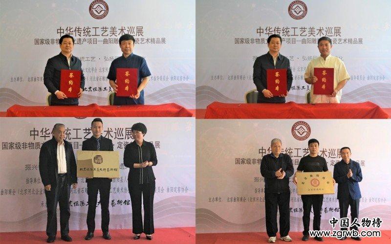 中华传统工艺美术巡展暨国家级非物质文化遗产项目——曲阳雕塑·定瓷艺术精品展在京举行