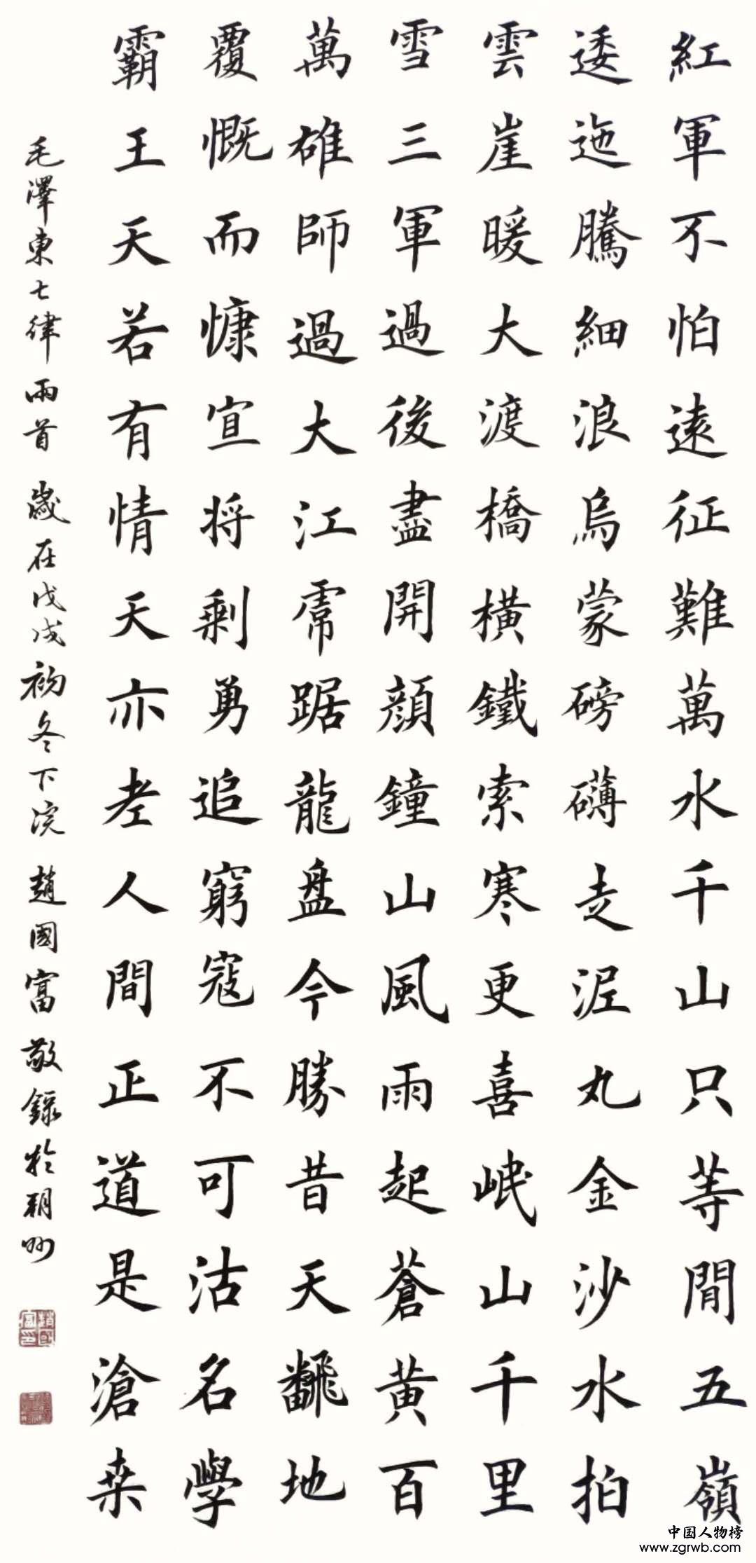 赵国富——中宣盛世国际书画院理事、著名书法家