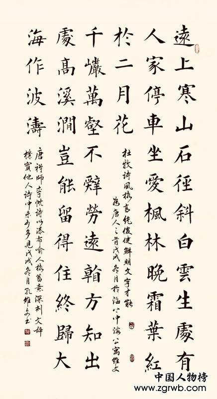 孔维文——中宣盛世国际书画院理事、著名书画家