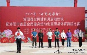 喜迎建国七十华诞  共筑复兴百年梦想 ——宜阳县全民健身活动月