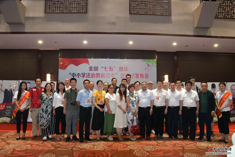 中小学法治教育读本普法进亳州发布会举办