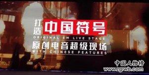 中国本土电音节在沈阳开幕 电音新星品牌世界首秀