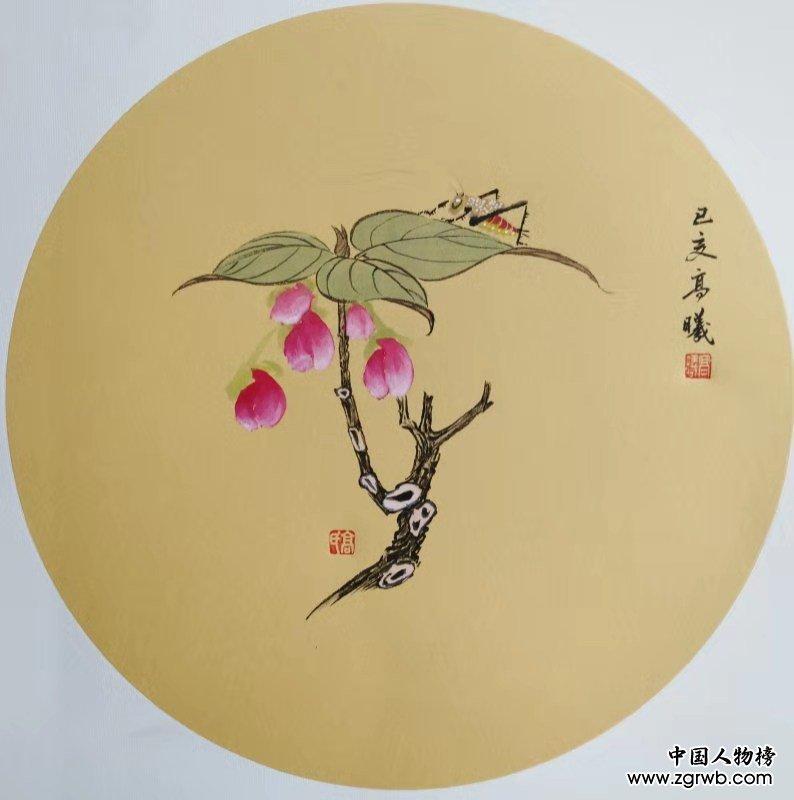 高曦——中宣盛世国际书画院会员、著名书画家