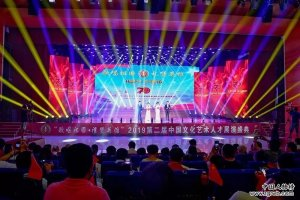 """赞!中国众多著名词作家、艺术家们来禹助阵!""""歌唱祖国 礼赞英雄""""展演盛典圆满落幕!"""