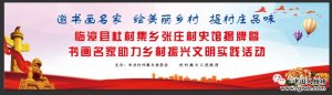 【一馆担使命,百年记初心】——杜村集乡张庄村史馆隆重揭牌开馆