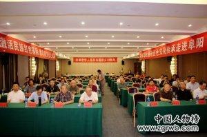 将军部长红色文化暨廉政文化论坛和书画笔会在阜阳举行