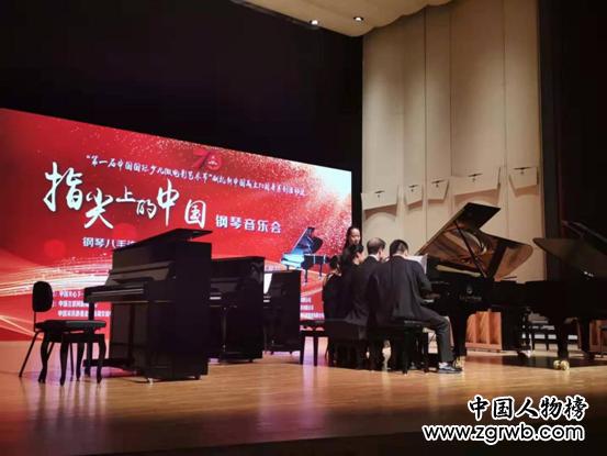 """""""指尖上的中国""""钢琴音乐会在中央音乐学院成功举办"""