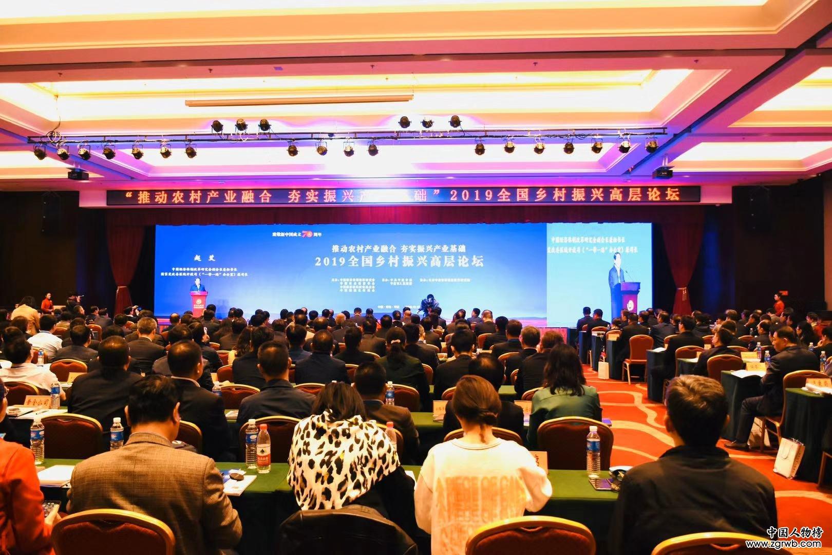 2019全国乡村振兴高层论坛在山东平度召开