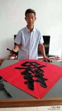 张乐兴——中宣盛世国际书画院会员、书画家