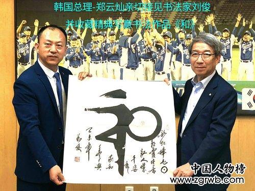 """书法家刘俊应邀赴巴黎参加""""中法建交55周年""""书画展"""