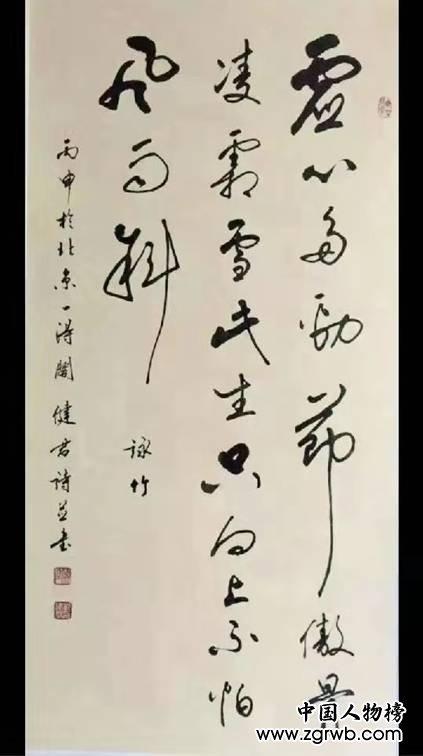 2019年特别推荐艺术名家——刘健君
