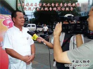 访中国星象地理第一人李金锟先生