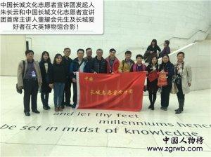 中国长城文化志愿者宣讲团发起人朱长云 考察哈德良长城