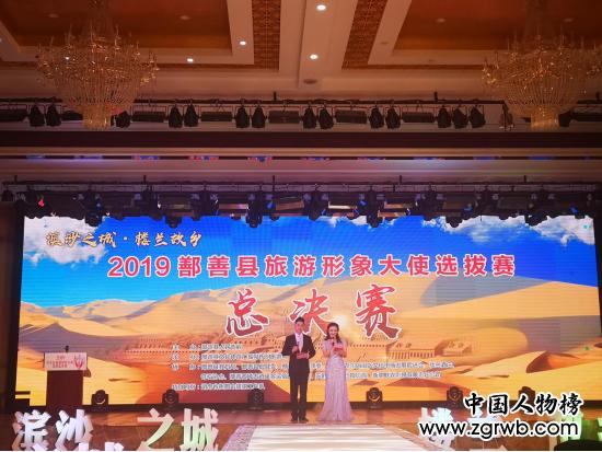 新疆鄯善县旅游形象大使选拔总决赛圆满落幕