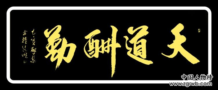 李啟泰 国家一级书法师